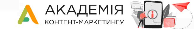 академия контент-маркетинга